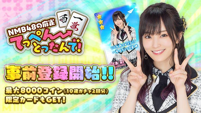 【NMB48】公式ゲームアプリ「NMB48の麻雀てっぺんとったんで!」のキャンペーンがスタート。