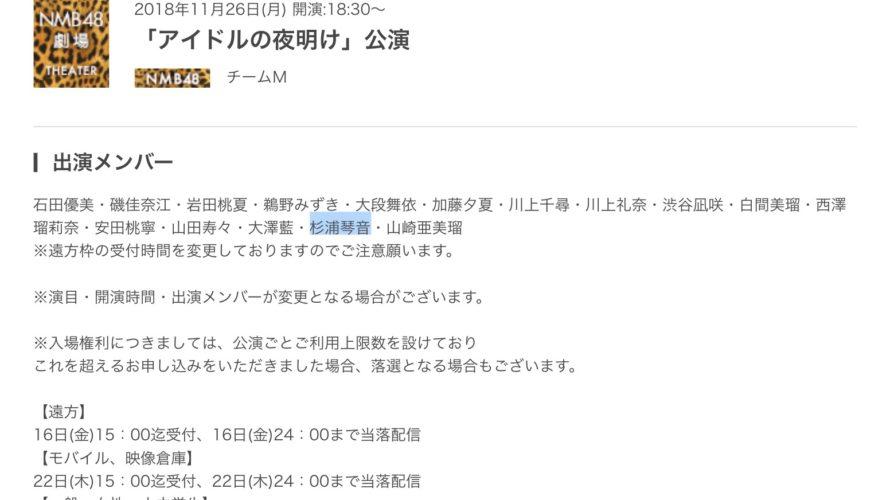 【杉浦琴音】11月26日のチームM「アイドルの夜明け」公演でことちゃんが初日。