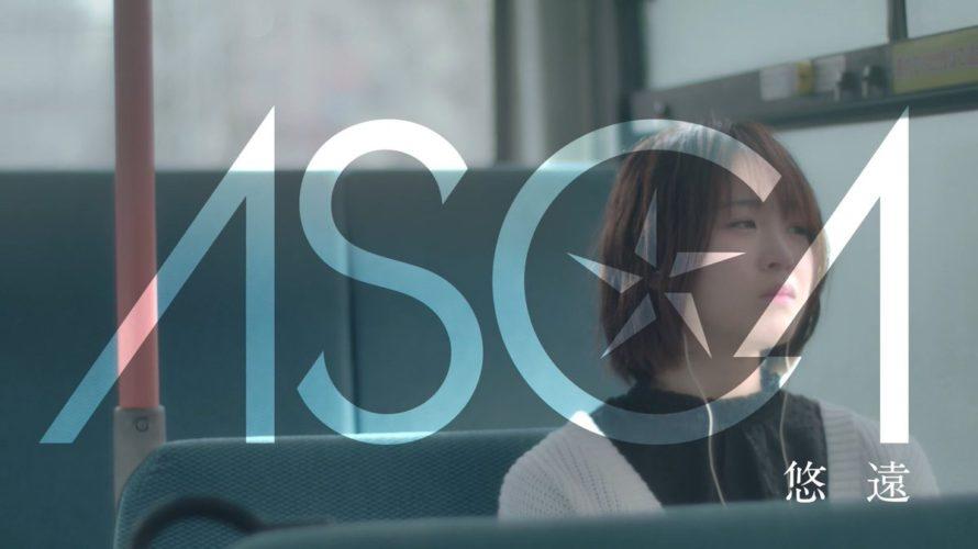 【三田麻央】まおきゅんがASCAさんのデビュー1周年&新曲配信記念ライブのMCを担当