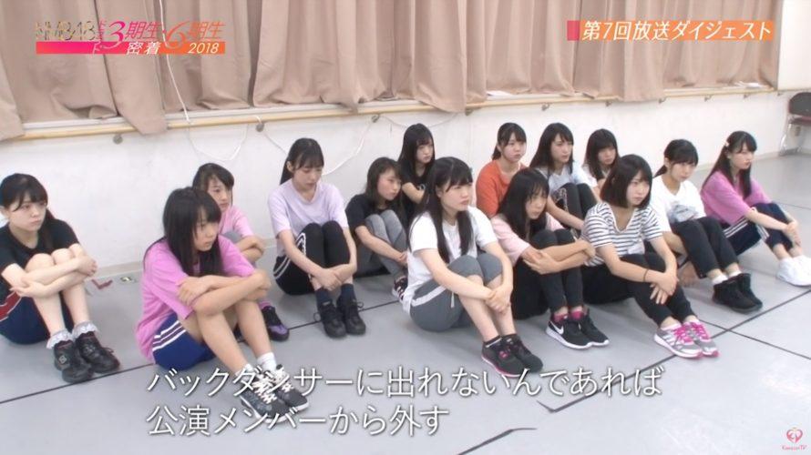 【NMB48】11月25日放送「NMB48 ドラフト3期生・6期生密着 #7 」ダイジェスト映像が公開