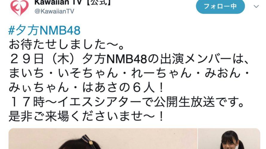 【NMB48】11月29日の夕方NMBと夜方NMBの出演メンバーが発表。