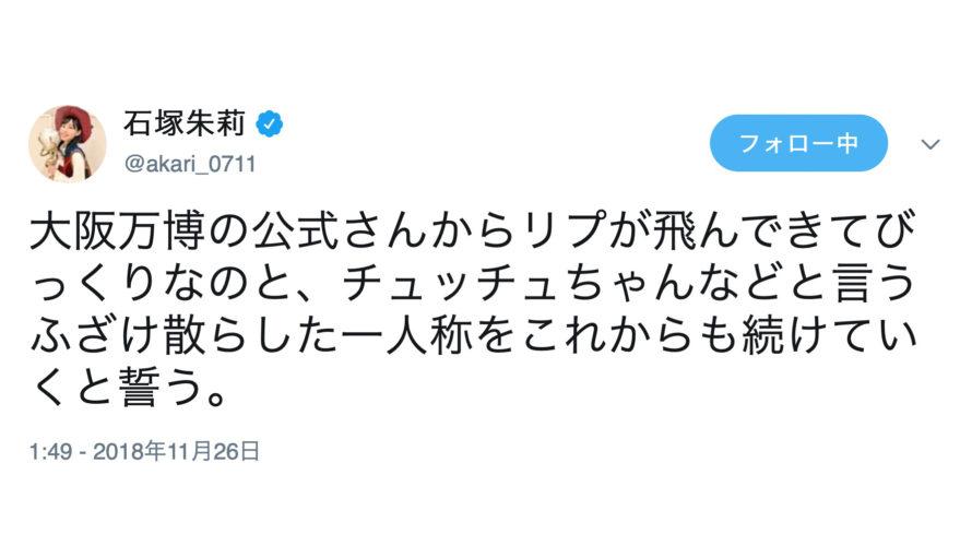 【石塚朱莉】あんちゅ、大阪万博公式Twitterからのリプに驚きつつ己のスタンスを曲げない決意