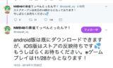 【NMB48】公式アプリ「NMB48の麻雀てっぺんとったんで!」のダウンロードが開始。