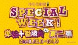 【NMB48】単独十番勝負から3期生・久代梨奈・5期生の3公演が大阪チャンネルで、他8公演をYouTubeで生配信