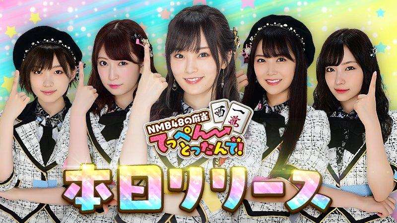 【NMB48】公式アプリ『NMB48の麻雀てっぺんとったんで!』のサービスがスタート。