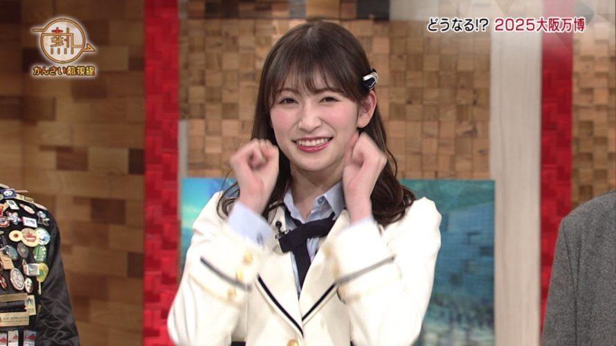 【吉田朱里】アカリン出演・11月30日かんさい熱視線「どうなる!?2025大阪万博」キャプ画像