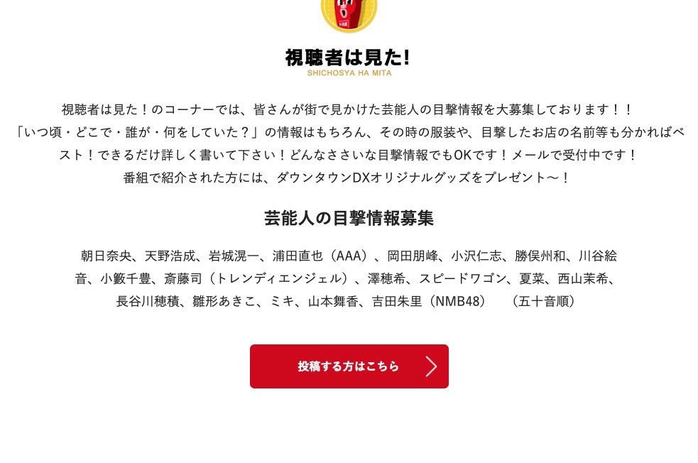 【吉田朱里】ダウンタウンDXでアカリンの目撃情報募集中