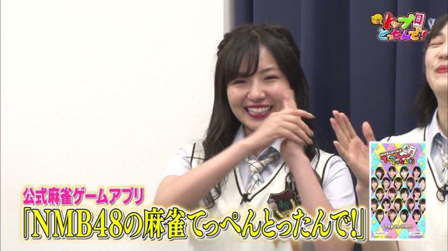 【NMB48】全メンバー参加のアプリ「NMB48の麻雀てっぺんとったんで!」年内リリース。CMも公開。