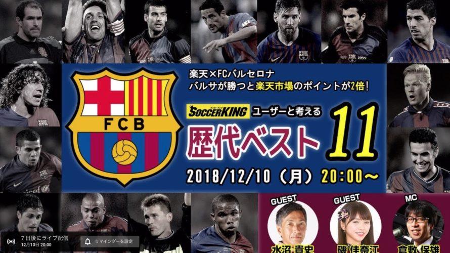 【磯佳奈江】いそちゃんが12月10日20時放送、楽天×FCバルセロナ「サッカーキングユーザーと考える歴代ベストイレブン」に出演