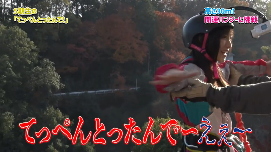 【NMB48】単独十番勝負・5期生公演のバンジージャンプ動画がYNNのYouTubeで公開。