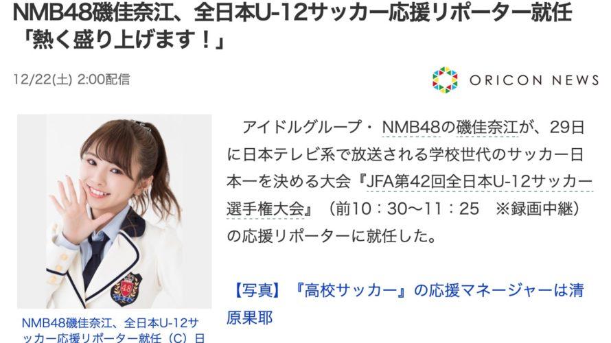 【磯佳奈江】いそちゃんが「JFA第42回全日本U-12サッカー選手権大会」の応援リポーターに就任
