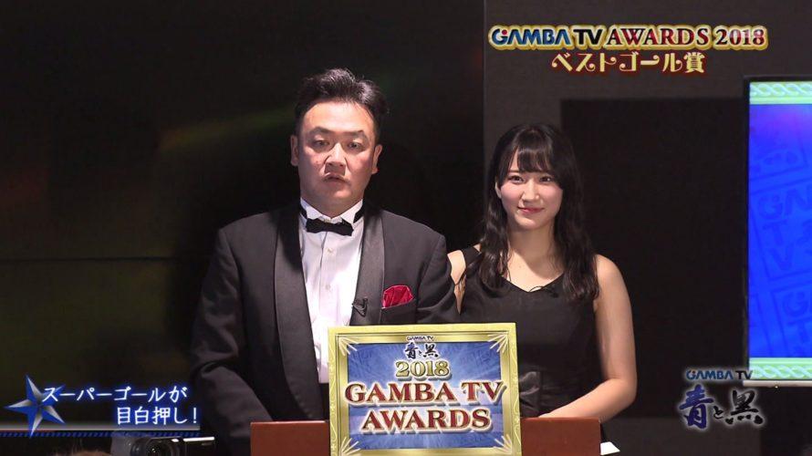 【西澤瑠莉奈】アシスタントとしてドレッシーるりりんが出演、12月3日「ガンバTV〜青と黒〜」キャプ画像。