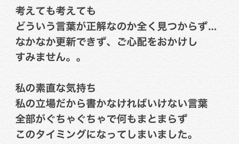 【吉田朱里】アカリン、現在の心境をツイート。Queentetは継続して欲しい。