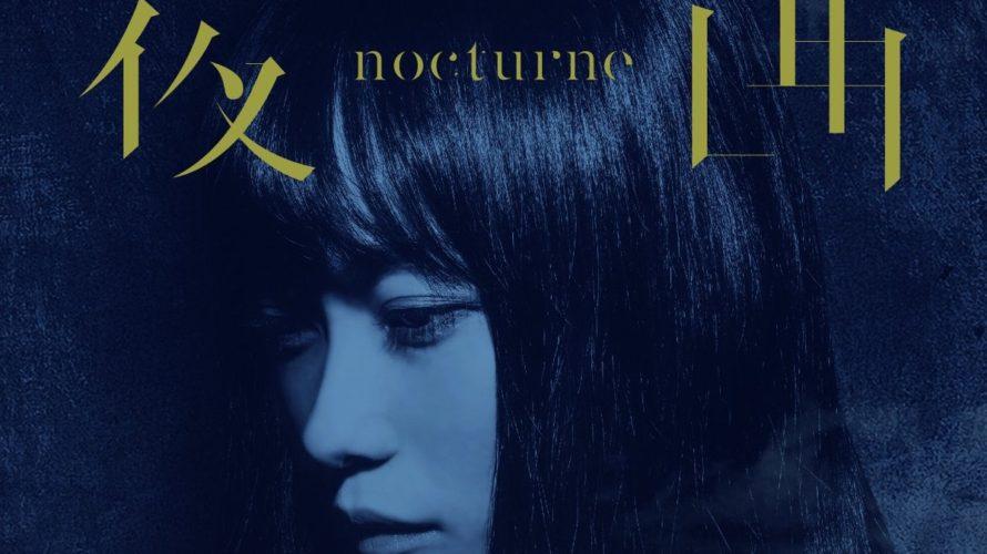 【石塚朱莉】劇団アカズノマ第2回公演 「夜曲 〜nocturne〜」PV募集に投稿が続々。