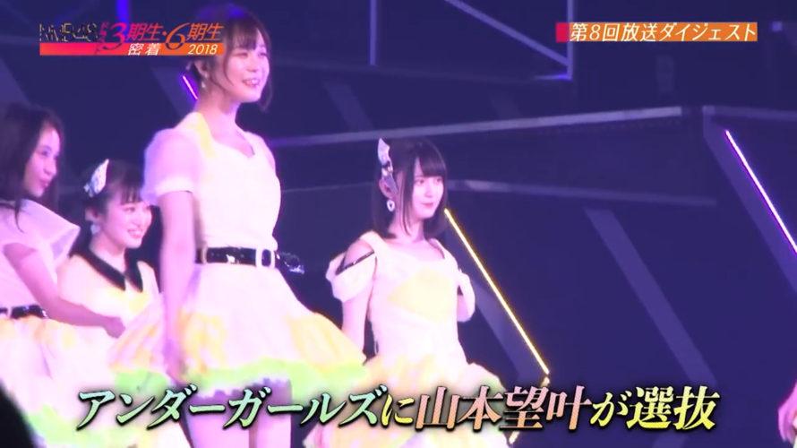 【NMB48】12月9日放送KawaiianTV「NMB48 ドラフト3期生・6期生密着#8」ダイジェストが公開