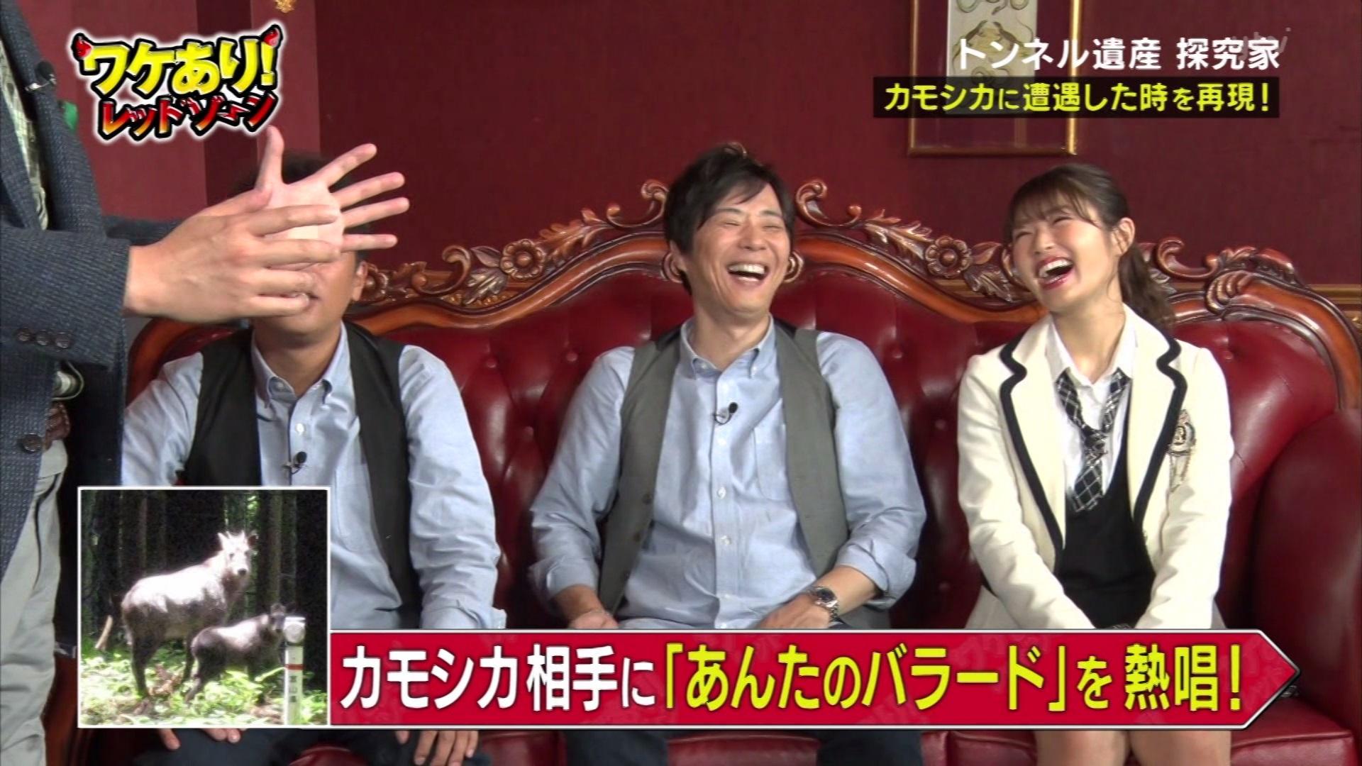 【渋谷凪咲】なぎさ出演、12月8日ワケあり!レッドゾーンキャプ画像。トンネル遺産探究家。