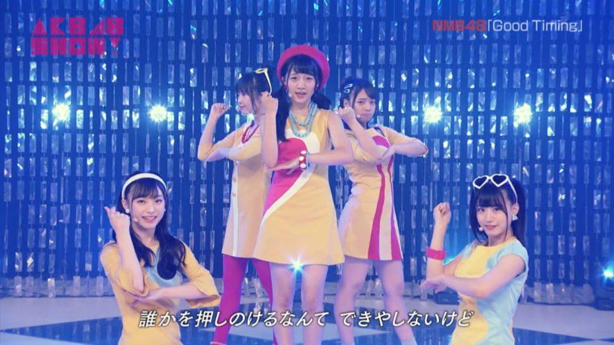 【岩田桃夏/梅山恋和/上西怜/山田寿々/山本彩加】AKB48SHOW!♯206・NMB48 「Good Timing」キャプ画像。