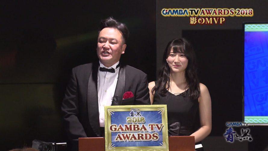 【西澤瑠莉奈】るりりん出演・12月10日「ガンバTV〜青と黒〜」GAMBA TV AWARDS 2018二週目キャプ画像。