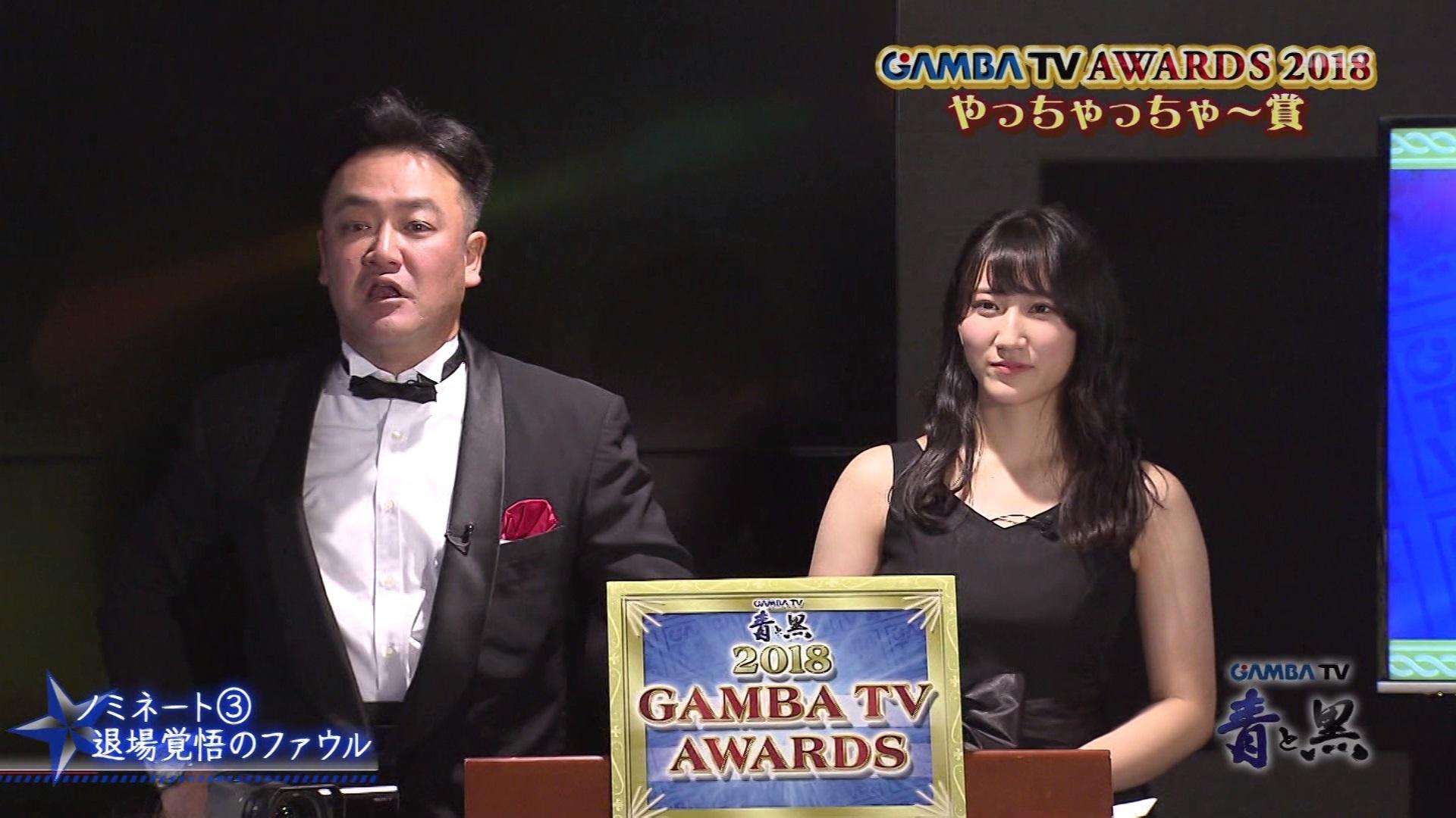 【西澤瑠莉奈】るりりん出演、12月17日「ガンバTV・GAMBA TV AWARDS 2018」キャプ画像。今シーズンのMVPが決定。