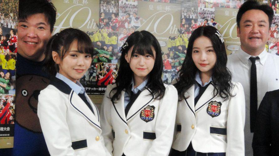【NMB48】2019年1月1日の女子サッカー皇后杯決勝・ハーフタイムショーにNMB48が出演。