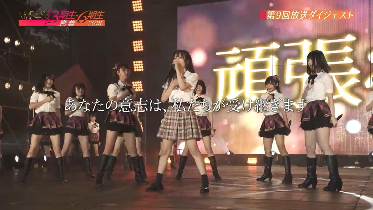 【NMB48】12月23日放送「NMB48 ドラフト3期生・6期生密着」#9のダイジェスト動画が公開