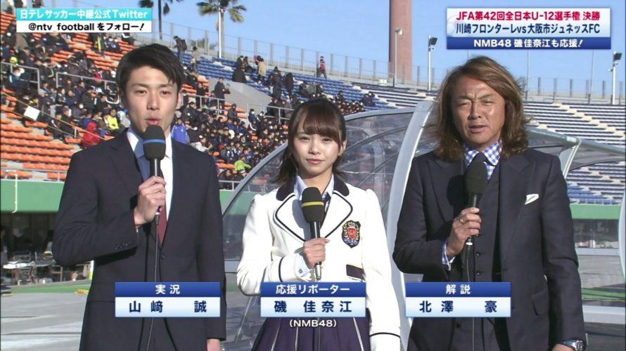 【磯佳奈江】レポーター・いそちゃん「JFA第42回全日本U-12サッカー選手権大会」決勝の様子など。