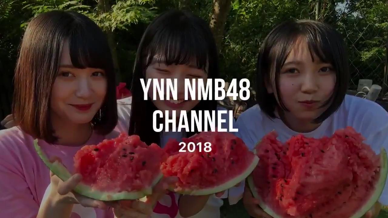 【NMB48】新YNN NMB48 CHANNELで振り返る2018年。動画が投稿されました。