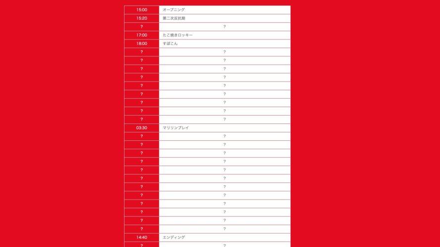 【NMB48】YNN1月3日生配信「難波新年!24時間ガール」タイムテーブル第1弾が発表。
