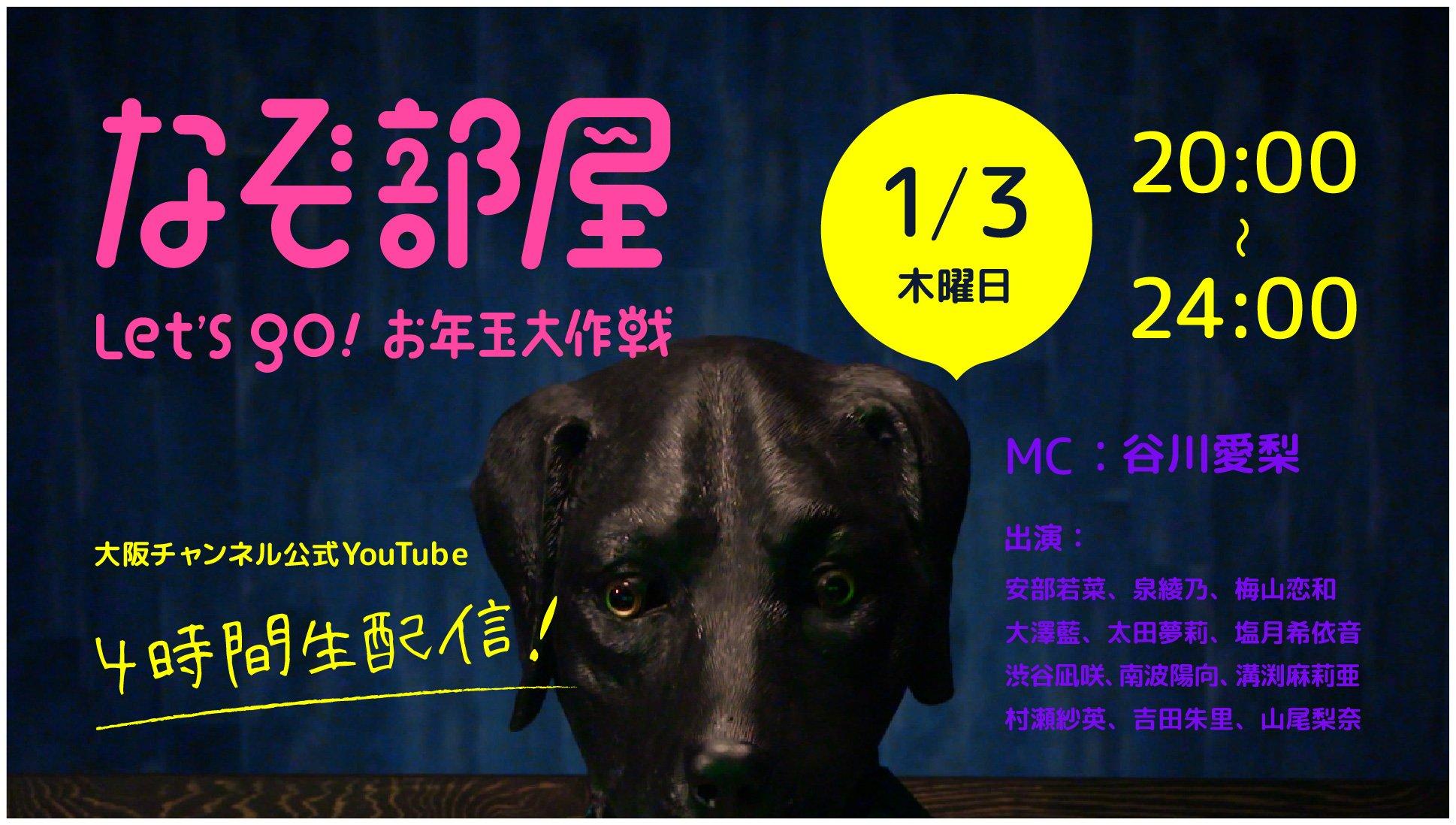 【NMB48】1月3日20時〜『なぞ部屋 Let's Go! お年玉大作戦』が大阪チャンネルYouTubeで4時間生配信