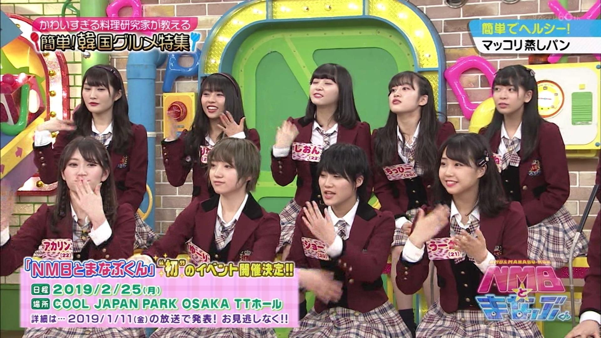【NMB48】2019年2月25日にCOOL JAPAN PARK OSAKA TTホールで「NMBとまなぶくん」の番組イベントが開催