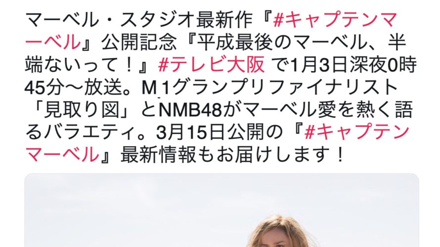【NMB48】2019年1月3日深夜24時45分から「平成最後のマーベル、半端ないって!」が放送