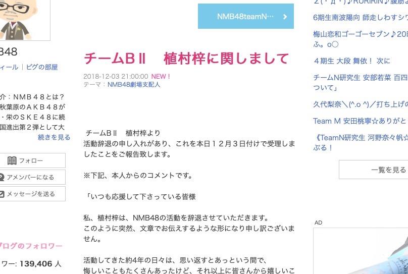 【植村梓】あずさが活動辞退を申し入れ。本日12月3日付でNMB48の活動を終了