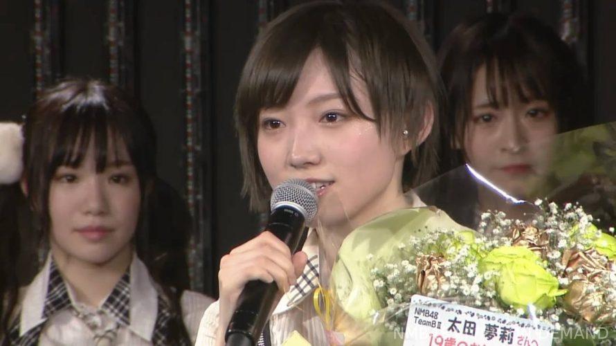 【太田夢莉】ゆーり19歳の生誕祭まとめ。NMB48のシングル単独センターを目指す【手紙・コメント全文有】