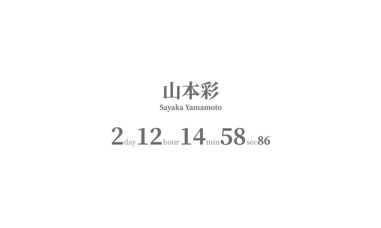 【山本彩】さや姉の公式ホームページでカウントダウンがスタート・1月1日午前5時に何かが起こる。