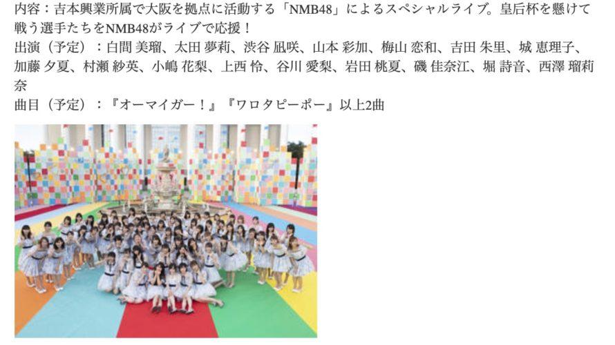 【NMB48】2019年1月1日パナソニック吹田スタジアム・皇后杯ハーフタイムショーの出演メンバーが発表