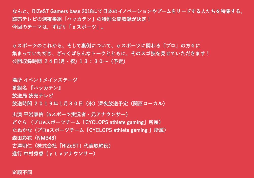【森田彩花】あやてぃんが12/24のRIZeST Gamers Base 2018 特別公開収録番組に参加、1月30日に読売テレビで放送