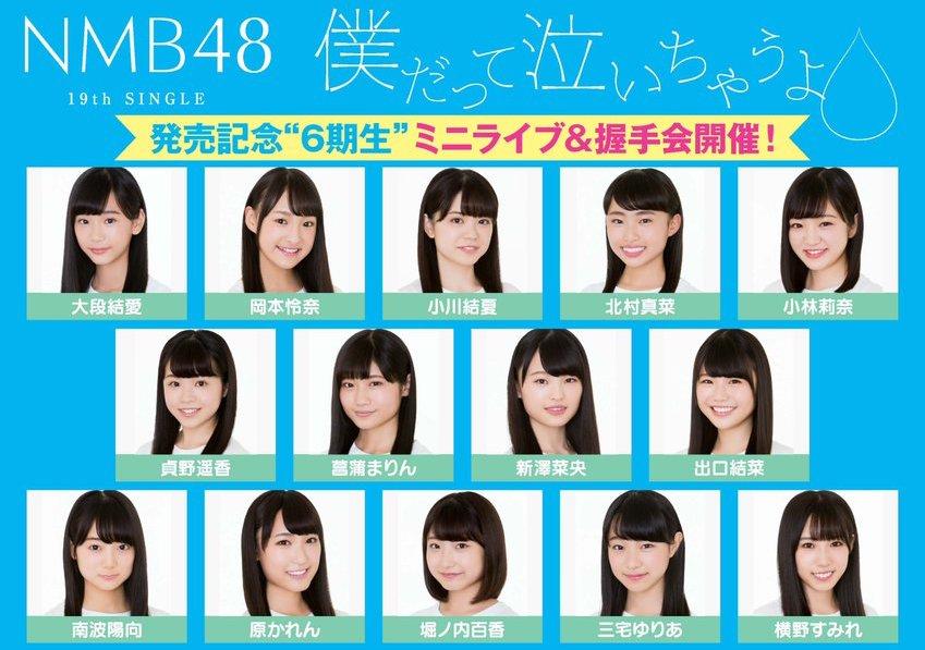 【NMB48】12月21日18時からあべのキューズモールで 6期生のミニライブと握手会が開催