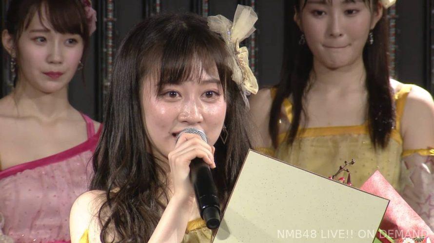 【川上千尋】ちっひー20歳の生誕祭まとめ・NMB48を引っ張っていける1人になりたい【手紙・コメント全文有】