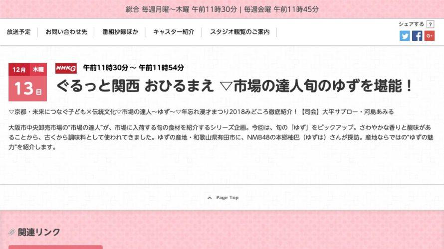【本郷柚巴】12月13日のNHK大阪「ぐるっと関西おひるまえ」にゆずが出演。和歌山のゆずをレポート。