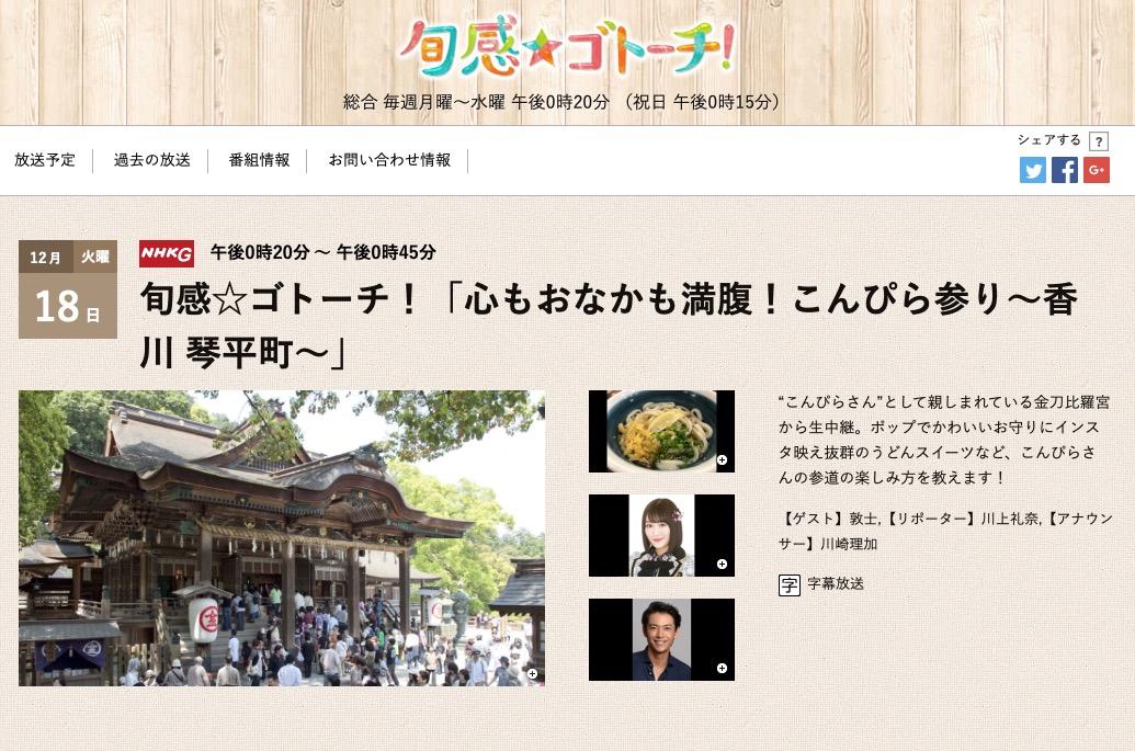 【川上礼奈】れなぴょんが12月18日のNHK「旬感☆ゴトーチ!」に出演。金刀比羅宮から生中継。