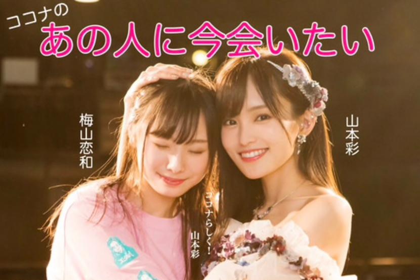 【梅山恋和】ココナの公式ブログでGGS創刊1周年記念・12月号が公開。