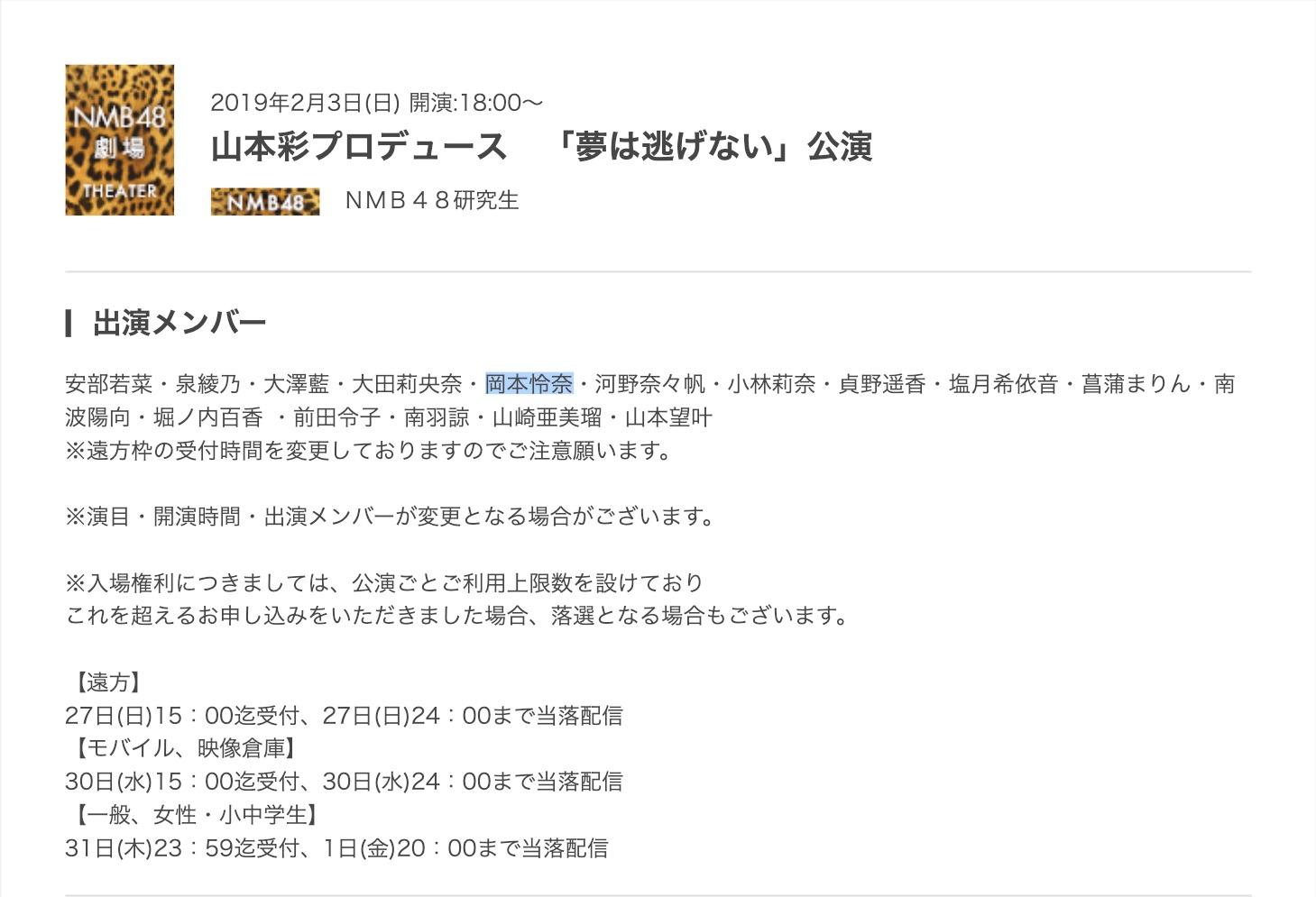 【岡本怜奈】れなたんの「夢は逃げない公演」初日が2月3日に決定。