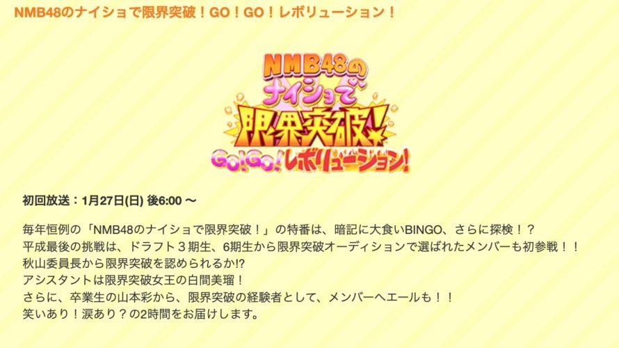 【NMB48】1月27日放送「NMB48のナイショで限界突破!GO!GO!レボリューション! 」番組情報が更新