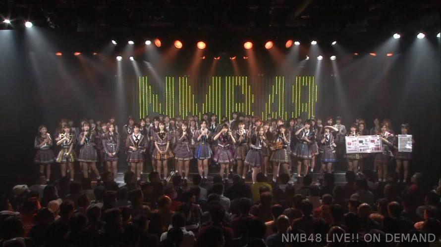 【NMB48】2019年新春特別公演・NMB48劇場8周年のセットリストとキャプ画像など。
