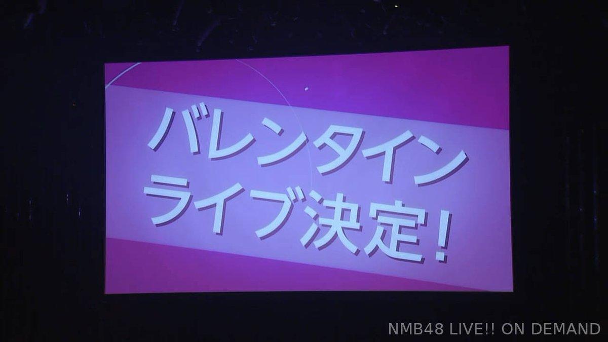 【NMB48】Queentetが2月14日に心斎橋BIGCATでバレンタインライブを開催。新春特別公演でサプライズ発表。