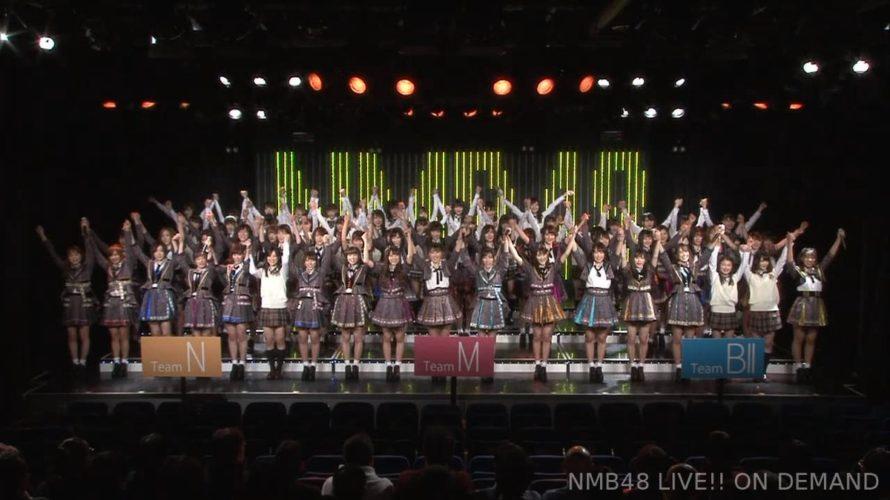 【NMB48】2019年3月1日から新チーム始動予定「組閣・千秋楽・新公演」とコメントなどまとめ。