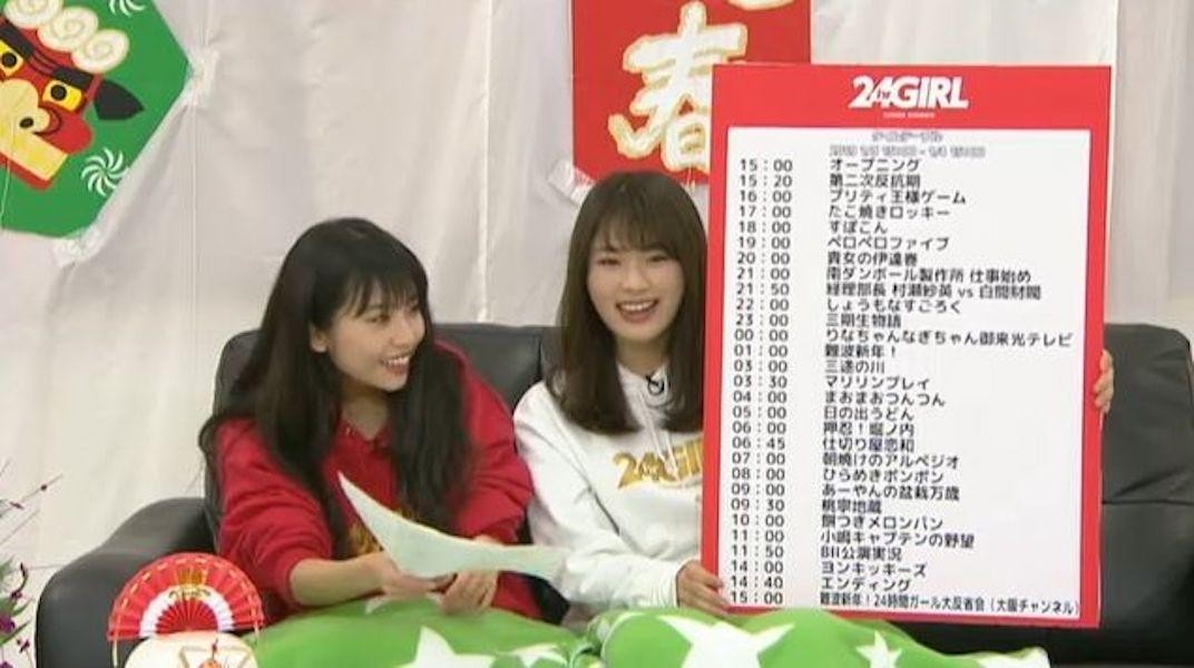 【NMB48】新YNN NMB48 CHANNEL「難波新年!24時間ガール」スタート。中継は「いつかはうどん特別編」、イラストも募集中。