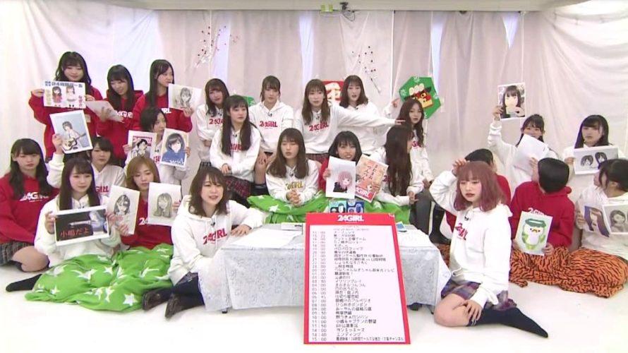 【NMB48】大阪チャンネル『難波新年!24時間ガール大反省会』キャプ画像。MVPは磯佳奈江・井尻晏菜