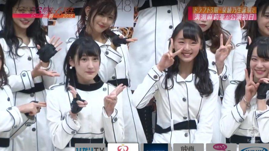 【NMB48】1月6日放送「NMB48 ドラフト3期生・6期生密着2018」#10キャプ画像
