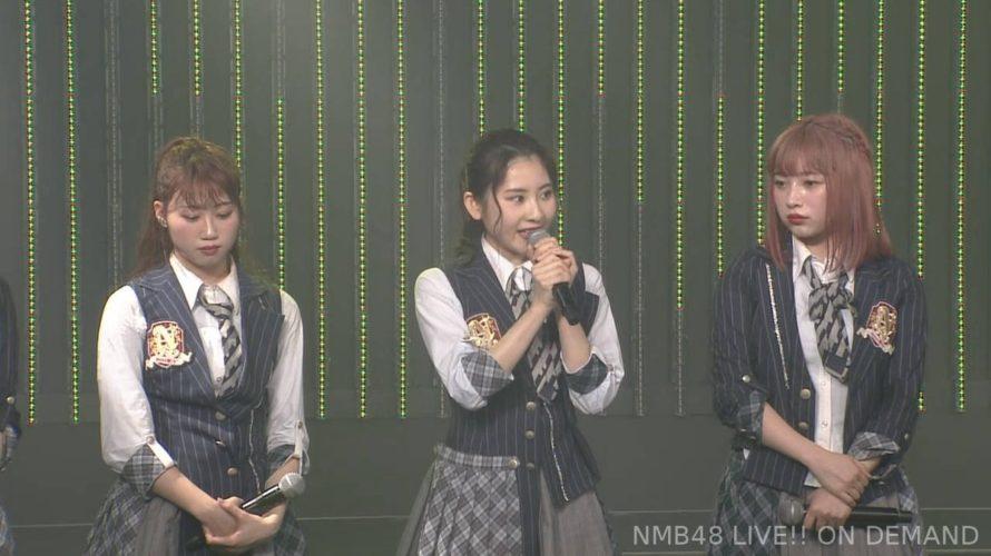 【林萌々香】モカちゃんが卒業発表、ファッションの分野へ。チームNのまま2月末まで活動。